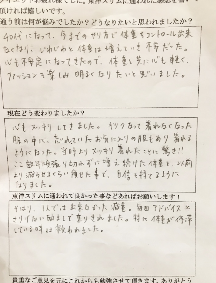 [皆様の声]耳つぼダイエット大阪府松原市E様(40代)毎回のアドバイスとさりげない励ましで乗り切れました。(結果には個人差があります)